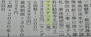 入札情報 新山科浄水場 高区送水ポンプ設備更新工事に伴う建物改良工事(300ドット)