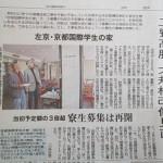 京都新聞記事(300ドット)
